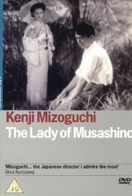 Постер фильма Дама из Мусасино (1951)