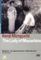 Дама из Мусасино (1951)