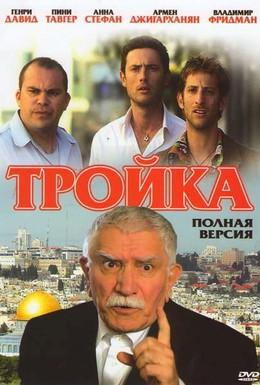Постер фильма Тройка (2010)