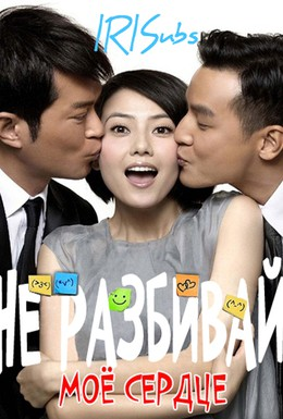 Постер фильма Прекрати разбивать мое сердце (2011)