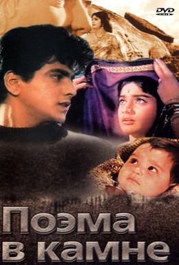 Постер фильма Поэма в камне (1964)