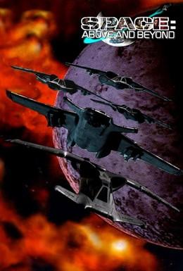 Постер фильма Космос: Далекие уголки (1995)