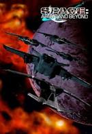 Космос: Далекие уголки (1995)