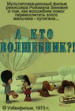 Постер фильма А кто волшебник?! (1972)