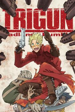 Постер фильма Триган: Переполох в Пустошах (2010)