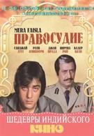 Правосудие (1984)