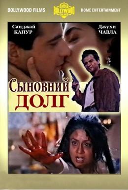 Постер фильма Сыновний долг (1995)