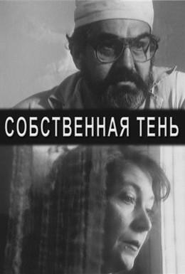 Постер фильма Собственная тень (2001)