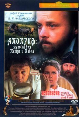 Постер фильма Апокриф: Музыка для Петра и Павла (2004)
