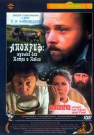Апокриф: Музыка для Петра и Павла (2004)