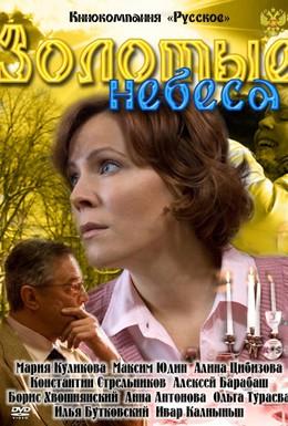 Постер фильма Золотые небеса (2011)
