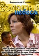 Золотые небеса (2011)