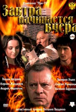 Постер фильма Завтра начинается вчера (2009)