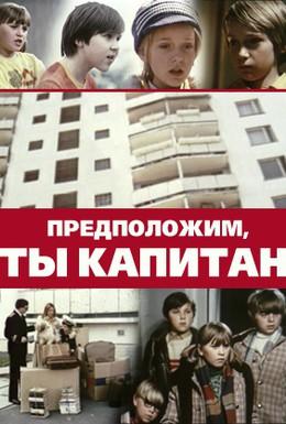 Постер фильма Предположим, ты капитан (1976)