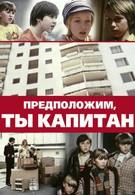 Предположим, ты капитан (1976)