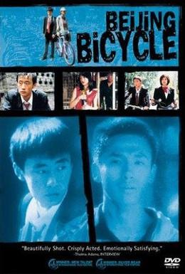 Постер фильма Пекинский велосипед (2001)