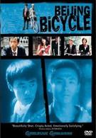 Пекинский велосипед (2001)