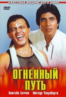 Постер фильма Огненный путь (1990)