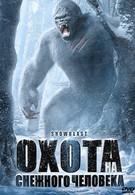 Охота на снежного человека Охота на снежного человека (2011)