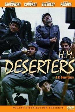 Постер фильма Императорско-королевские дезертиры (1986)