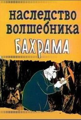 Постер фильма Наследство волшебника Бахрама (1975)