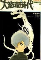 Век динозавров (1979)