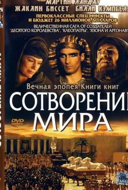 Постер фильма Сотворение мира (2000)