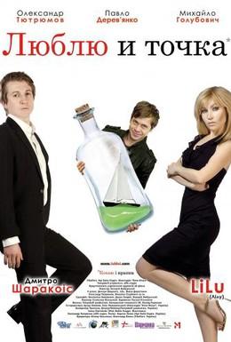 Постер фильма Люблю и точка (2011)