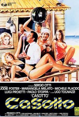 Постер фильма Пляжный домик (1977)