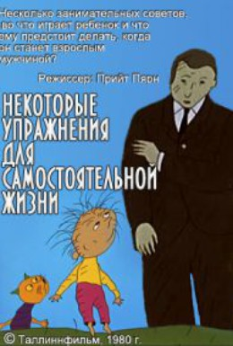 Постер фильма Упражнения независимой жизни (1981)