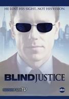 Слепое правосудие (2005)