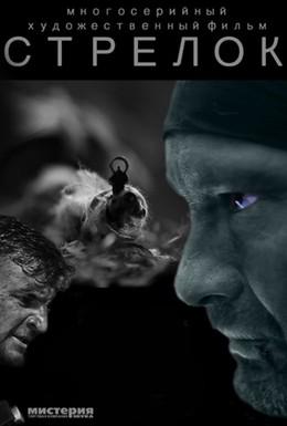 Постер фильма Стрелок (2012)