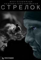 Стрелок (2012)
