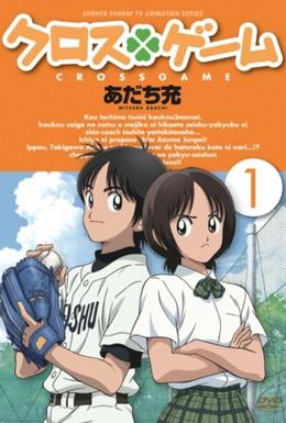 Постер фильма Перекрестная игра (2009)