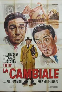 Постер фильма Вексель (1959)