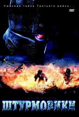 Постер фильма Штурмовики СС (2006)