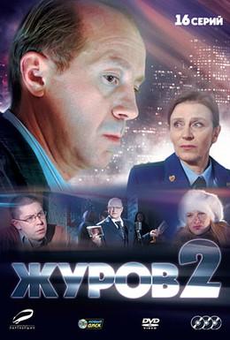 Постер фильма Журов 2 (2010)