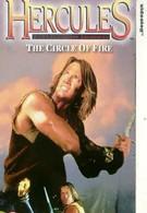 Геракл и Огненный круг (1994)