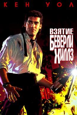 Постер фильма Взятие Беверли Хиллз (1991)