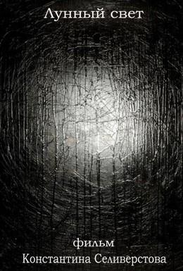 Постер фильма Лунный свет (2012)