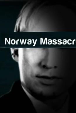 Постер фильма Этот мир: Резня в Норвегии (2012)