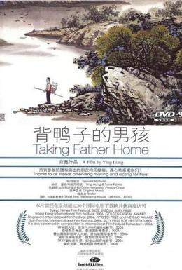Постер фильма Отведение домой отца (2005)