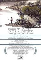Отведение домой отца (2005)