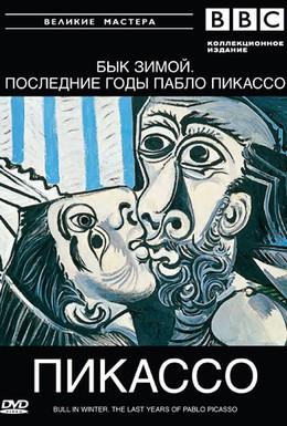 Постер фильма BBC: Великие мастера. Пикассо. Бык зимой (1997)