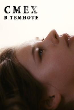 Постер фильма Смех в темноте (2011)