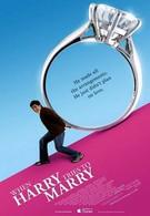 Гарри пытается жениться (2011)