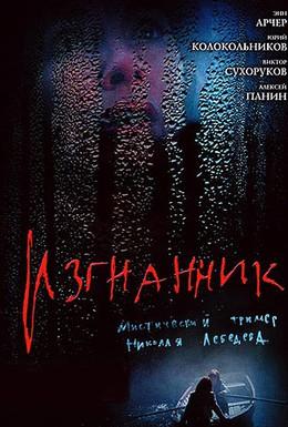 Постер фильма Изгнанник (2005)