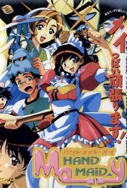 Постер фильма Ручная горничная Мэй (2001)