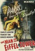 Человек на Эйфелевой башне (1949)