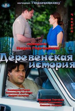Постер фильма Деревенская история (2012)